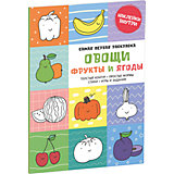 """Самая первая раскраска """"Овощи, фрукты и ягоды"""""""