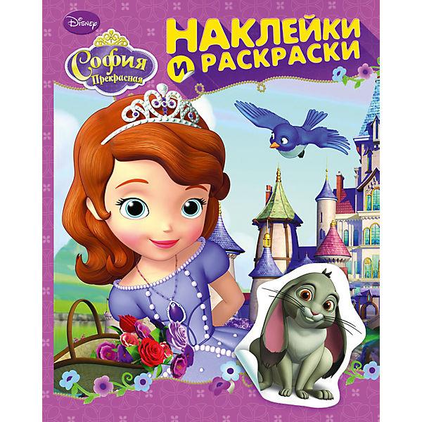 Наклейки и раскраски, София Прекрасная