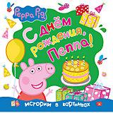 """Истории в картинках """"С Днём рождения, Пеппа!"""", Свинка Пеппа"""