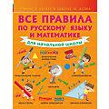 Все правила по русскому языку и математике для начальной школы