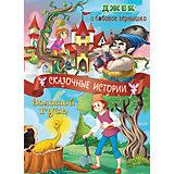 Сказочные истории: Джек и бобовое зернышко, Золотой гусь
