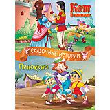 Сказочные истории: Кот в сапогах, Пиноккио