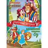Сказочные истории: Красавица и чудовище, Волшебник страны Оз