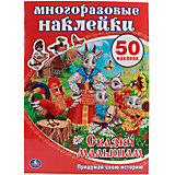 "Активити + 50 многоразовых наклеек ""Сказки малышам"""