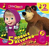 "Книга с 2 кнопками ""Маша и Медведь"""