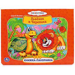 """Книжка-панорамка """"Львенок и Черепаха"""