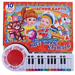 """Книга-пианино """"Идет бычок качается """", А. Барто"""