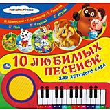 """Книга-пианино """"Любимые песенки"""", Г. Гладков, В. Шаинский и др."""
