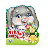 """Книга с 1 кнопкой """"Лесные животные"""", М. Дружинина"""