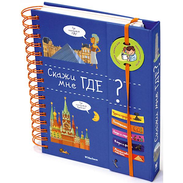 """Книга """"Скажи мне где?"""""""