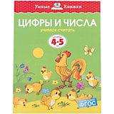 """Обучающая книга """"Цифры и числа"""" (4-5 лет)"""