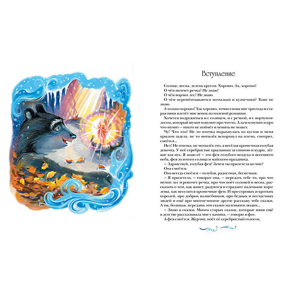 Сказки Голубой феи, Л. Чарская