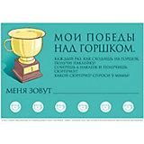 """Набор """"Мои победы над горшком"""" (карточки +наклейки)"""