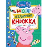 """Моя любимая книжка """"Свинка Пеппа"""""""