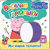 """Развивающая книжка """"Мы ищем таланты"""", Свинка Пеппа"""