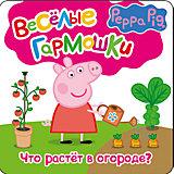 """Развивающая книжка """"Что растёт в огороде"""", Свинка Пеппа"""