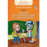 Сказки про Карандаша и Самоделкина, В. Постников