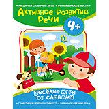 """Активное развитие речи """"Веселые игры со словами"""" 4+"""