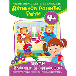 """Активное развитие речи """"Звуки гласные и согласные"""" 4+"""