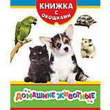 """Книжка с окошками """"Домашние животные"""""""