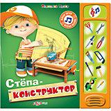 Степа - конструктор
