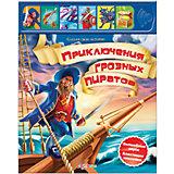 Приключения грозных пиратов