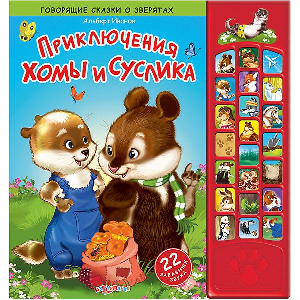 Приключения Хомы и Суслика, А. Иванов