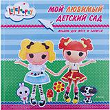 """Альбом для фото """"Мой любимый детский сад"""", Лалалупси"""