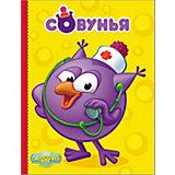 """Книга """"Совунья"""", Смешарики"""