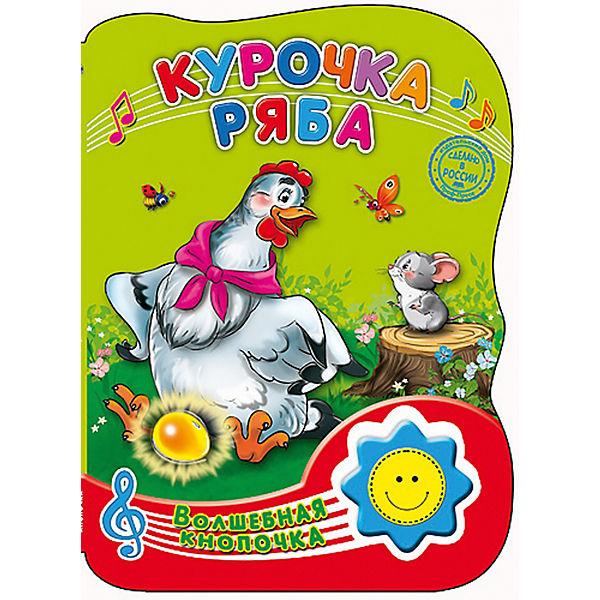 """Книга с музыкальным модулем """"Курочка Ряба"""""""
