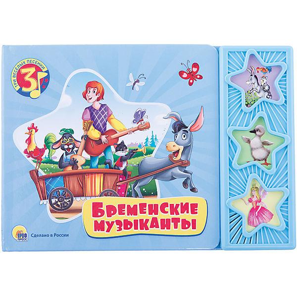 """Книга с 3 кнопками """"Бременские музыканты"""""""