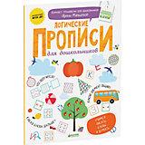 Логические прописи для дошкольников, Мальцева И.