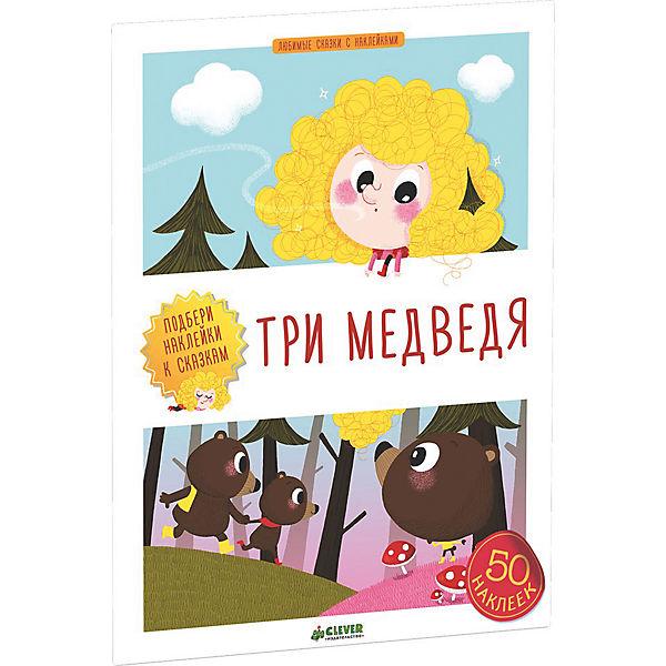"""Книга с наклейками """"Три медведя"""""""
