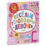 """Книга """"Веселые головоломки для девочек"""""""