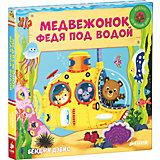 """Книга """"Медвежонок Федя под водой"""""""