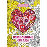 """Мини-книга антистресс """"Влюбленные сердца"""""""