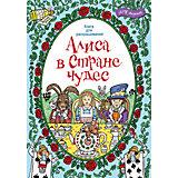 """Книга для раскрашивания """"Алиса в стране чудес"""""""