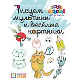 """Книга """"Рисуем мультики и весёлые картинки"""""""