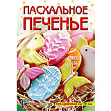"""Книга """"Пасхальное печенье"""""""