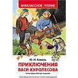 Приключения Васи Куролесова, Ю. Коваль