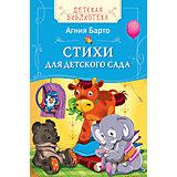 Стихи для детского сада, А. Барто