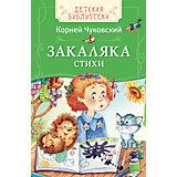 """Стихи """"Закаляка"""", К. Чуковский, Детская библиотека"""