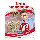 """Энциклопедия 100 фактов """"Тело человека"""""""