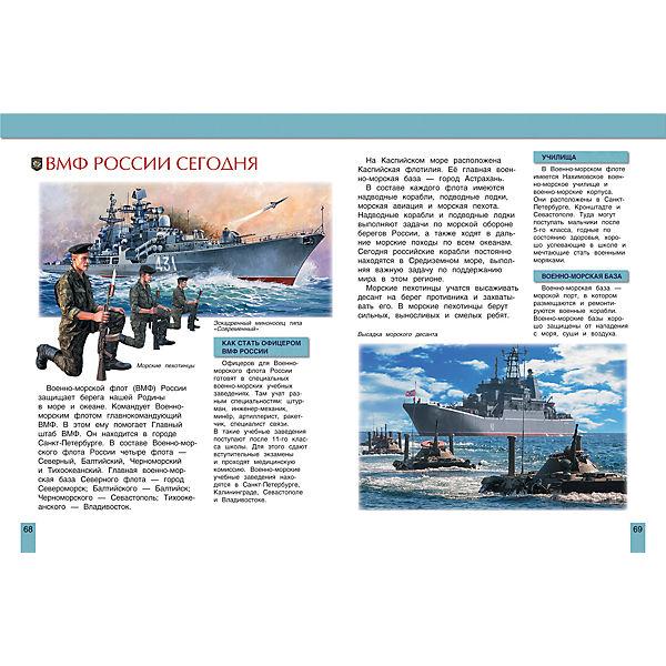 Российский флот, Моя Россия