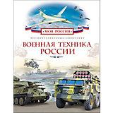 Военная техника России, Моя Россия