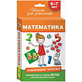 """Развивающие карточки """"Математика"""", Школа для дошколят"""