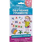 """Развивающие карточки """"Обучение грамоте"""", Школа для дошколят"""