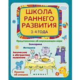 Школа раннего развития 3-4 года, Е. В. Калинина