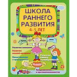 Школа раннего развития 4-5 лет, Е. В. Калинина