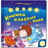 Книжка сладких снов, серия Ночные звездочки